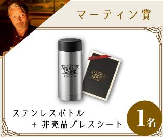 マーティン賞 ステンレスボトル+非売品プレスシート 1名