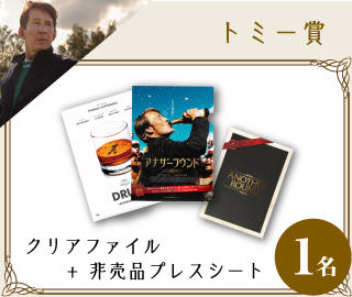 トミー賞 クリアファイル+非売品プレスシート 1名