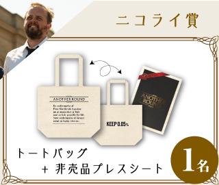 ニコライ賞 トートバッグ+非売品プレスシート 1名