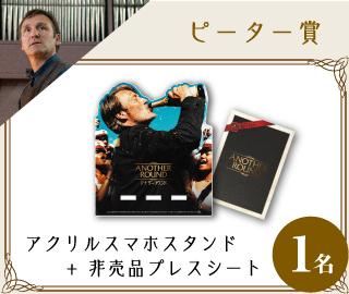 ピーター賞 アクリルスマホスタンド+非売品プレスシート 1名