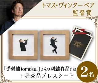 トマス・ヴィンターベア監督賞 「手刺繡 tomosu.」さんの刺繍作品(1点)+非売品プレスシート 2名